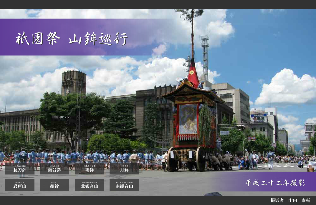 祇園祭の写真ギャラリーフラッシュ