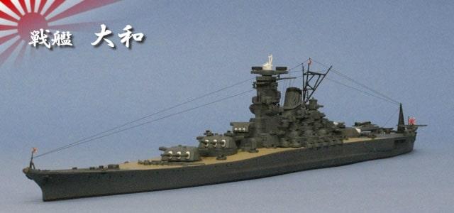 艦船模型サイトの表紙アニメーション