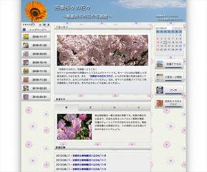 四季折々の花々 〜春夏秋冬の花の写真館〜