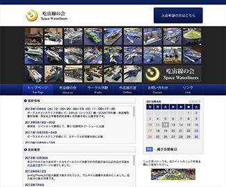 吃宙線の会(新) ホームページ