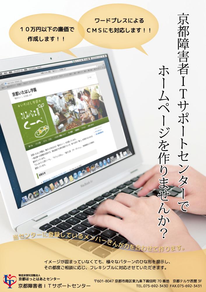 京都障害者ITサポートセンター ホームページちらし
