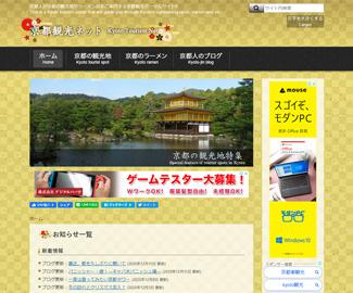 京都観光ネット